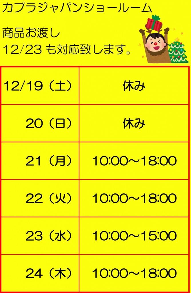 カプラジャパンショールーム-1