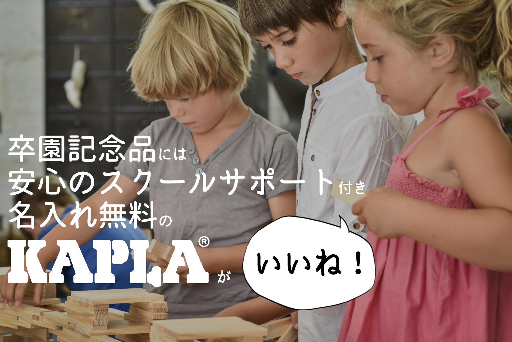 KAPLAブロック卒園記念品木のおもちゃ知育玩具